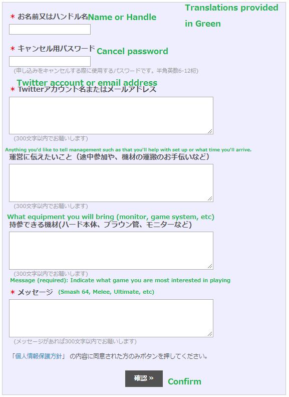 Smash Bros event registration page at Osaka City University.png