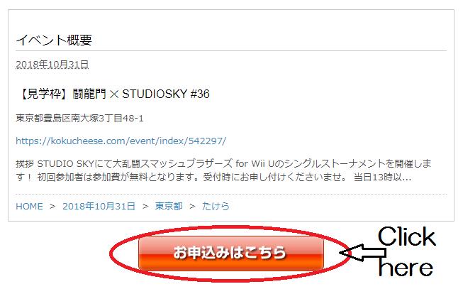 Smash Event & Tournament Website registration explanation.png