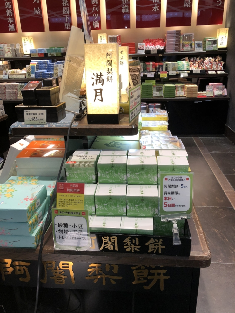 Ajari-Mochi on sale at Kyoto Station