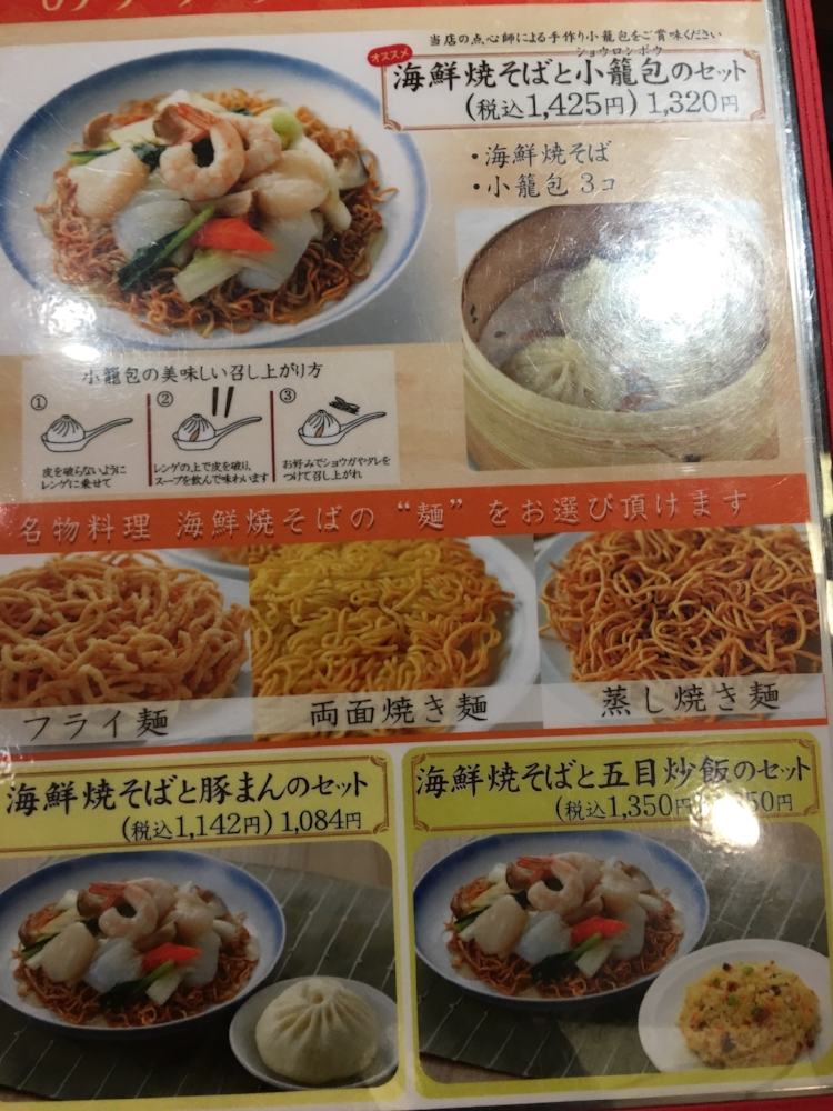 You can choose how crispy you want your noodles