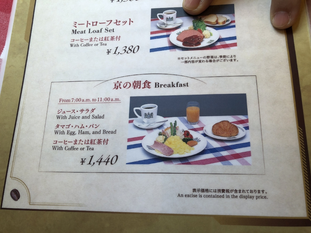 """京の朝食"" translating into ""A Kyoto breakfast"""