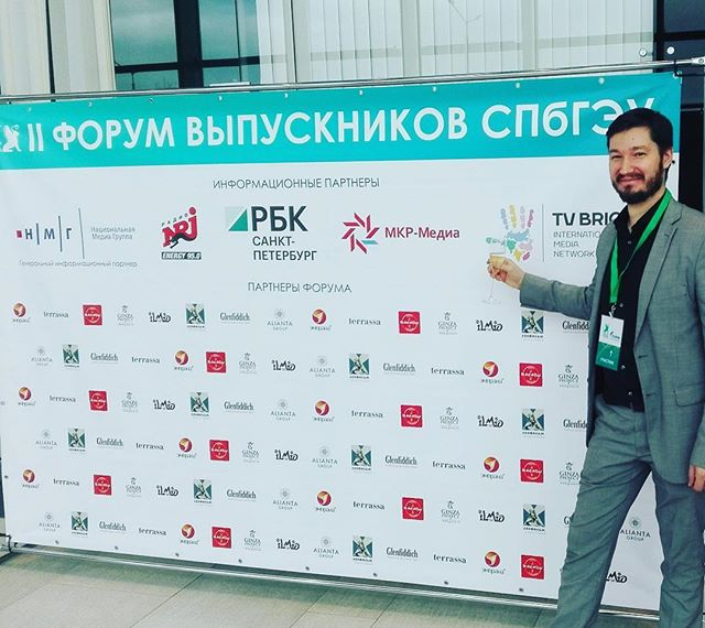 The II Alumni Forum of St. Petersburg State University of Economics (SPbGEU #digirockstars