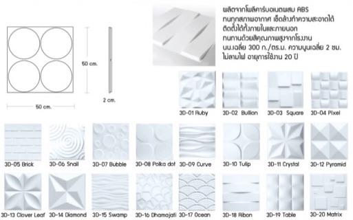 wall 3d pattern.jpg