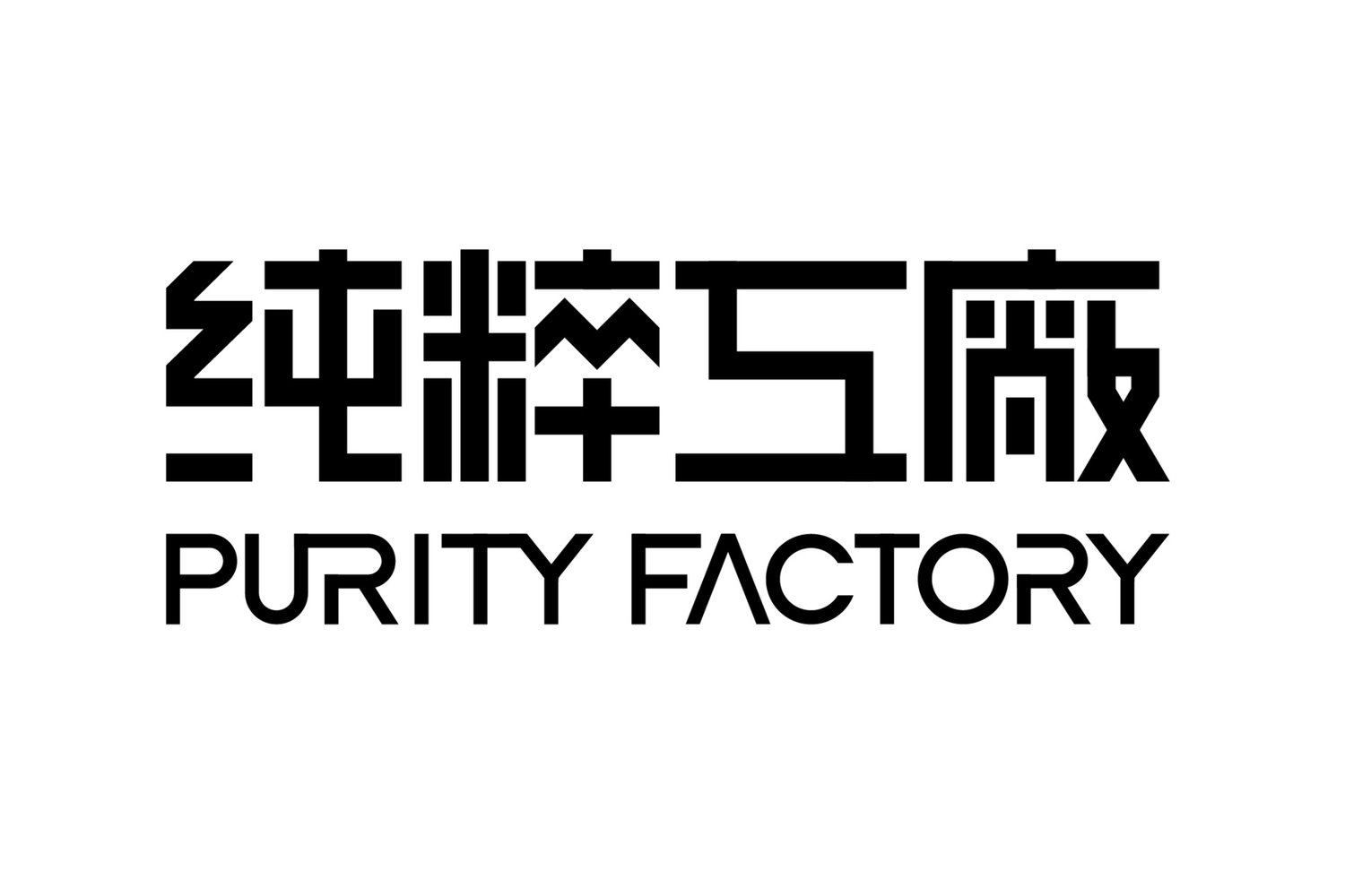 PURITY FACTORY