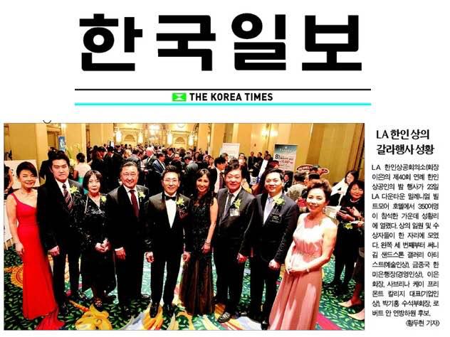 350 dpi 한국일보 - 3-24-2017.jpg