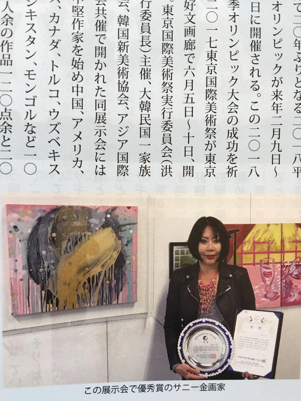 350 dpi Tokyo-Korea Daily July 2017 (2).jpg