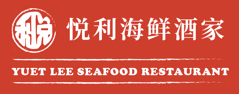 Yuet Lee Seafood Restaurant