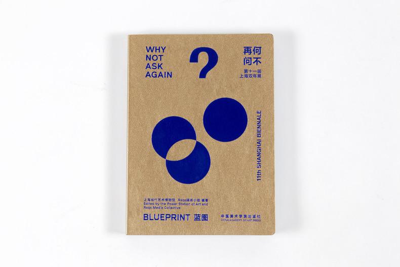 http://www.powerstationofart.com/en/publication/11th-shanghai-biennale-blue-print.html