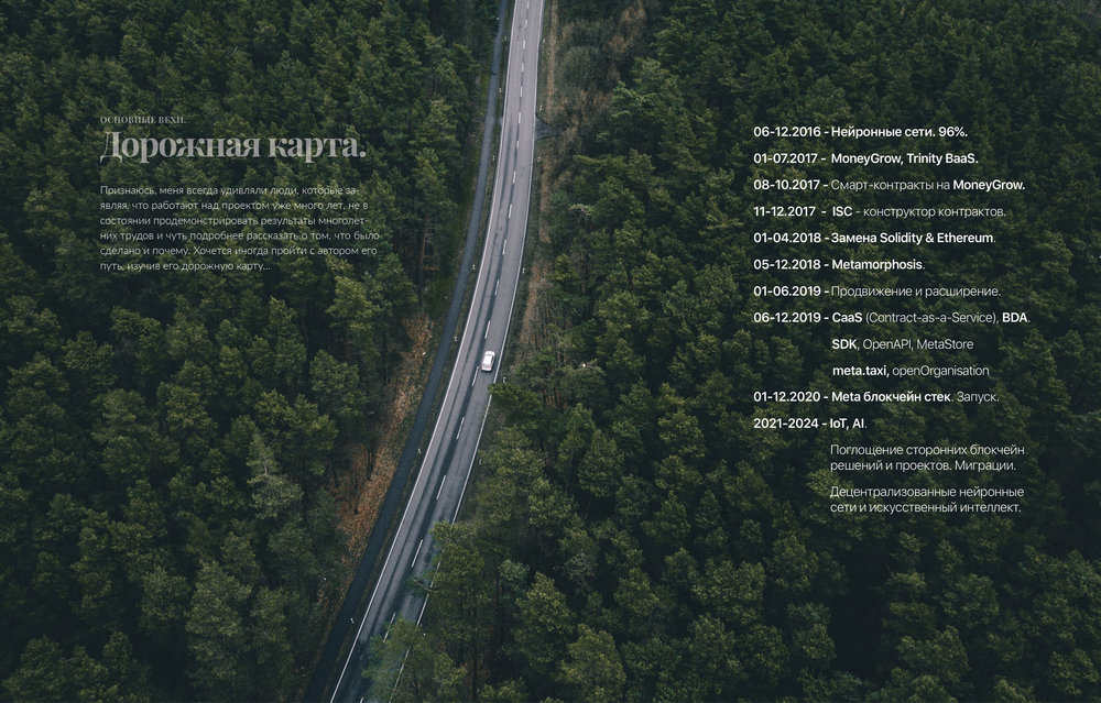 roadmap-brief.jpg