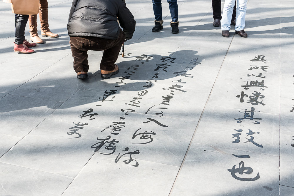 It is common to see people doing calligraphy on the sidewalk with water, so it disappears within minutes