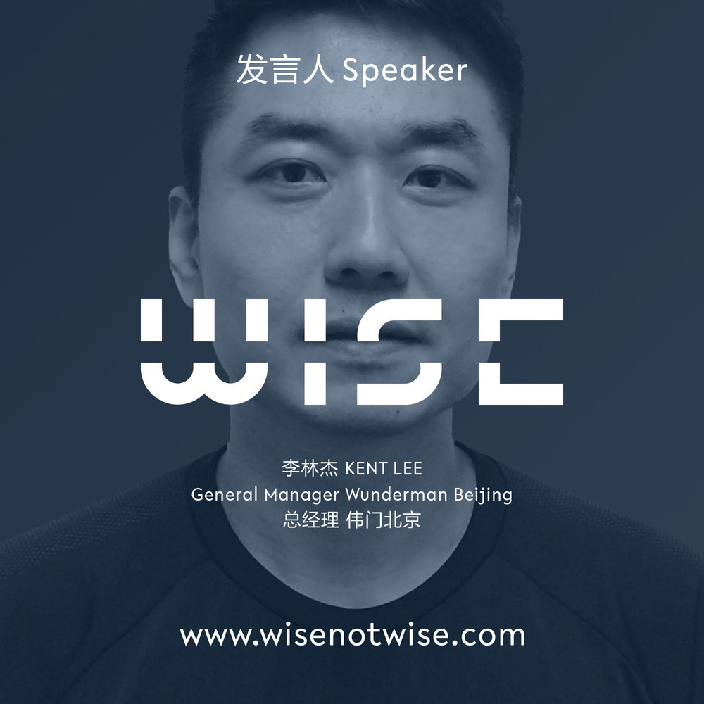 Kent Lee (General Manager of Wunderman Beijing)