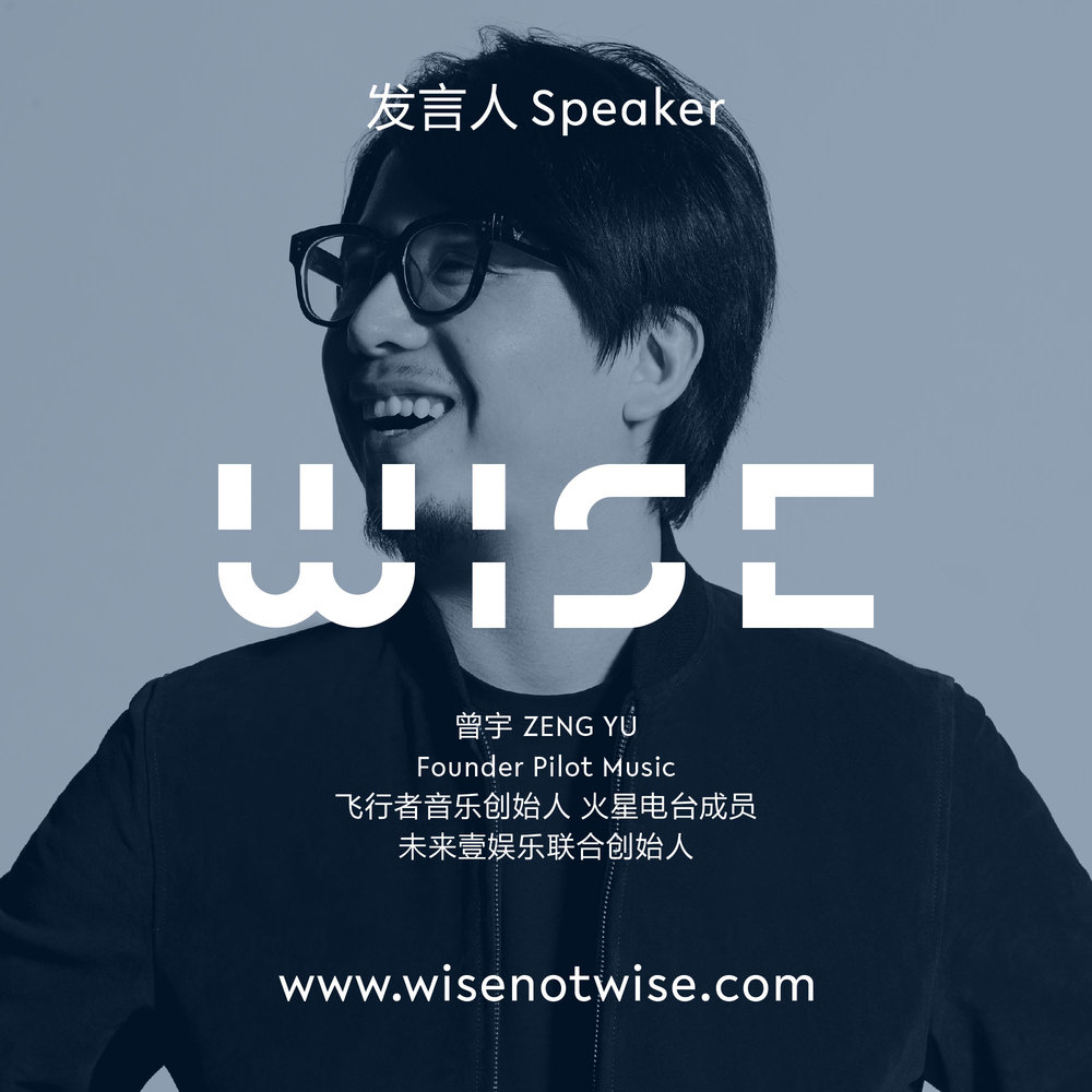 Zeng Yu (Founder of Pilot Music)