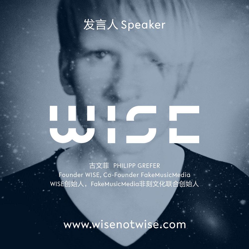 古文菲(WISE创始人、Fake Music Media非刻文化联合创始人)