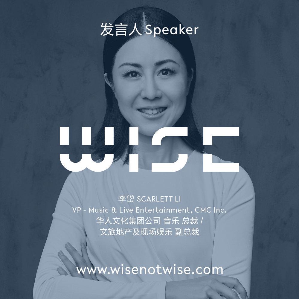 李岱(华人文化产业投资基金、音乐及现场娱乐部副总裁)
