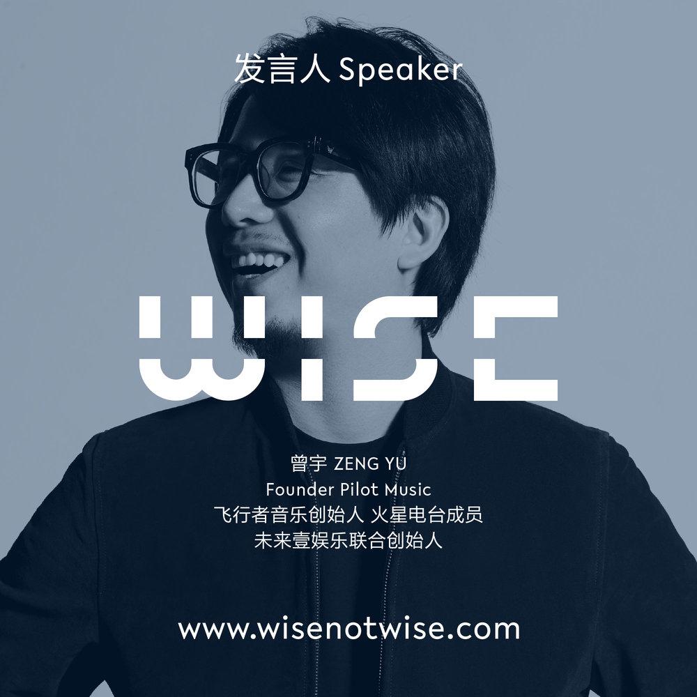 曾宇(飞行者音乐创始人、火星电台成员、未来壹娱乐联合创始人)