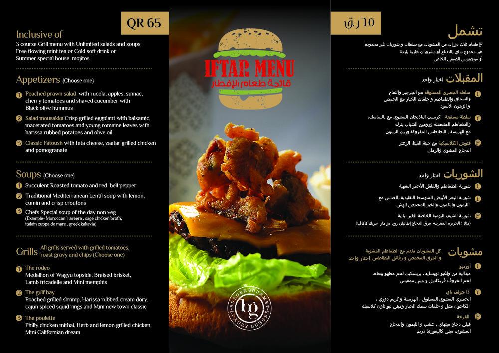 BG-Iftar-Menu-02-creativitywithkay-qatarblogger.jpg