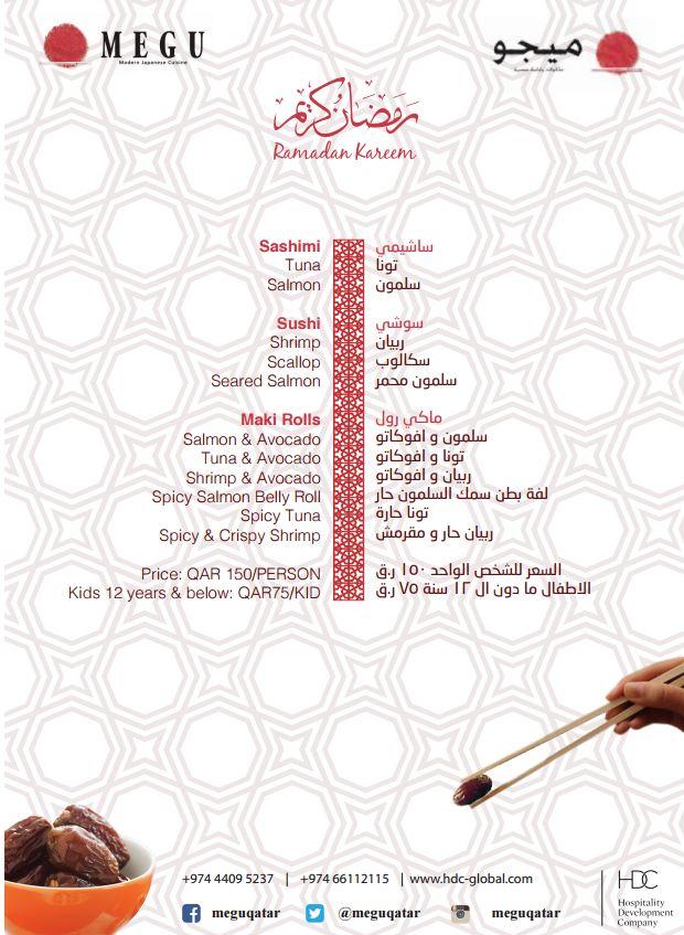 MEGU Ramadan Promotion