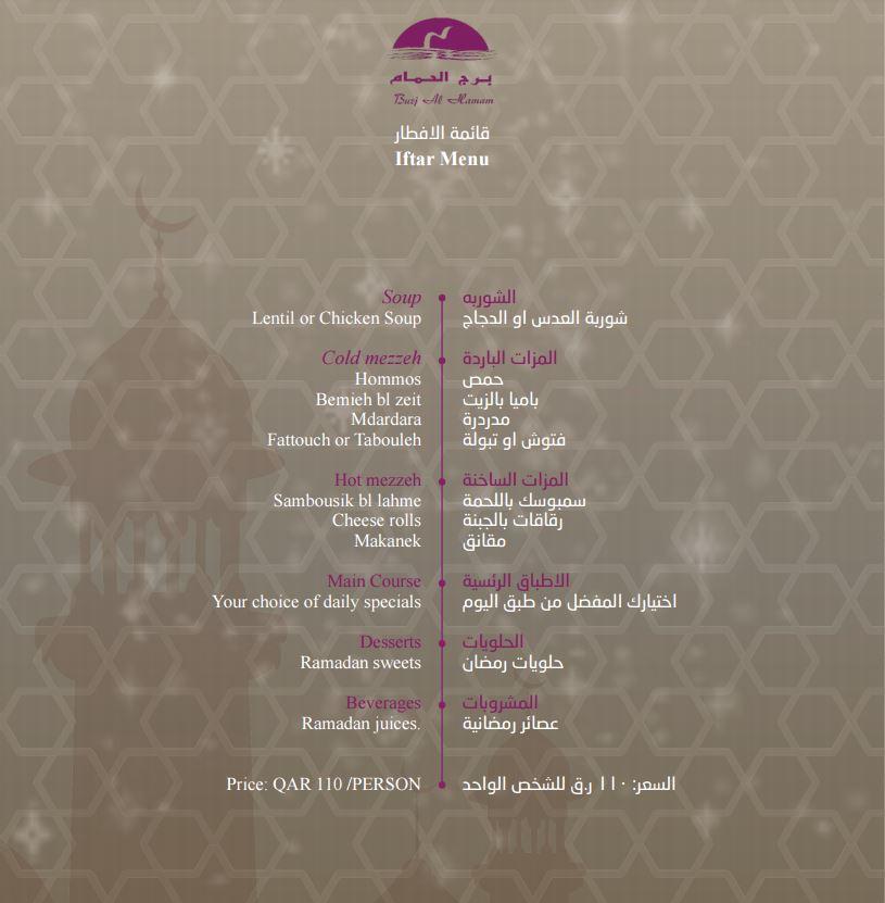 burj-al-hamam-iftar-menu.jpg
