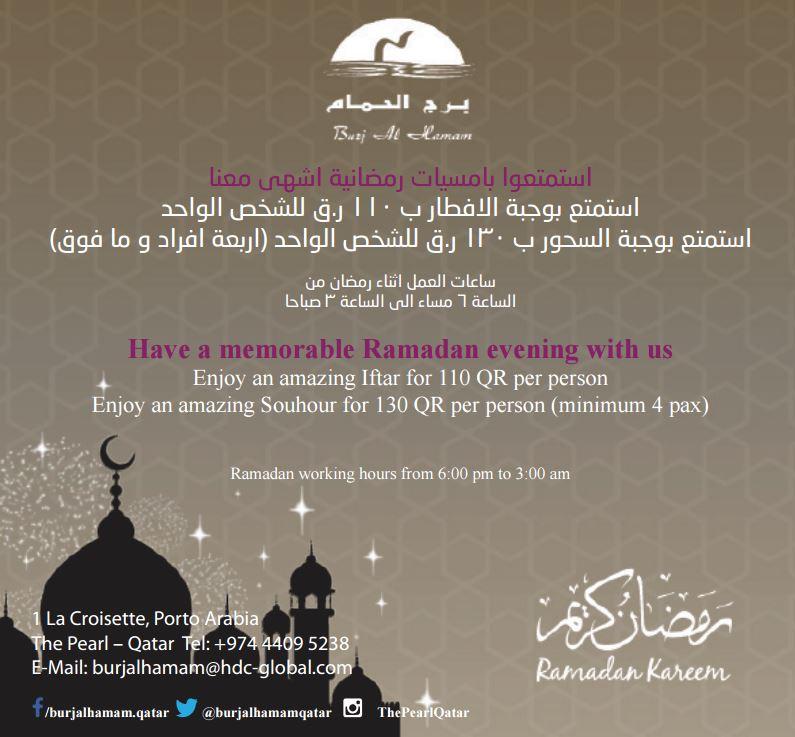 burj-al-hamam-ramadan-creativitywithkay-qatar-blogger.jpg