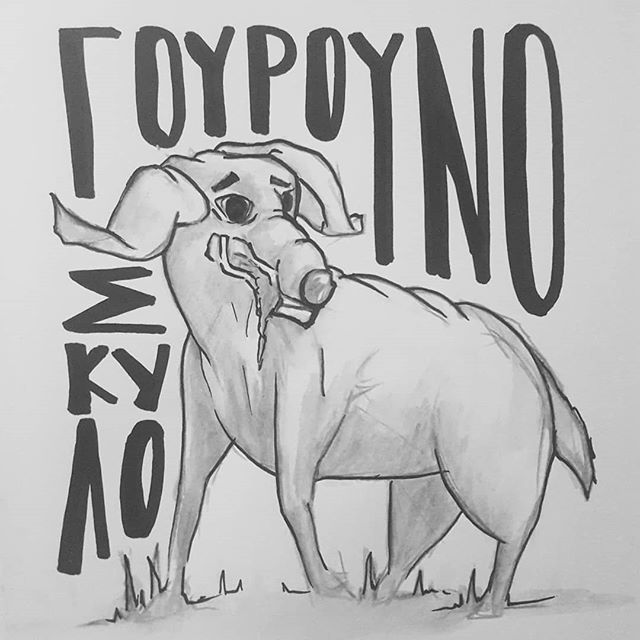Scrapdogpig sketch 🐕. . . . . . . #Scrapdog #artwork #dog #ink #black #illustration #illustrationartist #grey #wip #paint #street #summer #exploitingalgorithms #creative #gallery #pen #instaart #sketch #sketchbook #black #white #pipesgiafollow