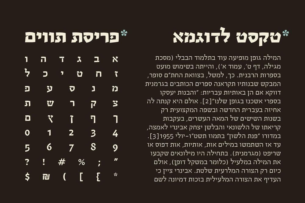 עברית-24.jpg
