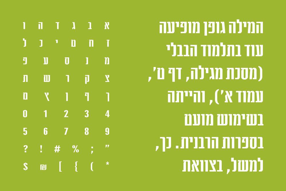 עברית-12.jpg