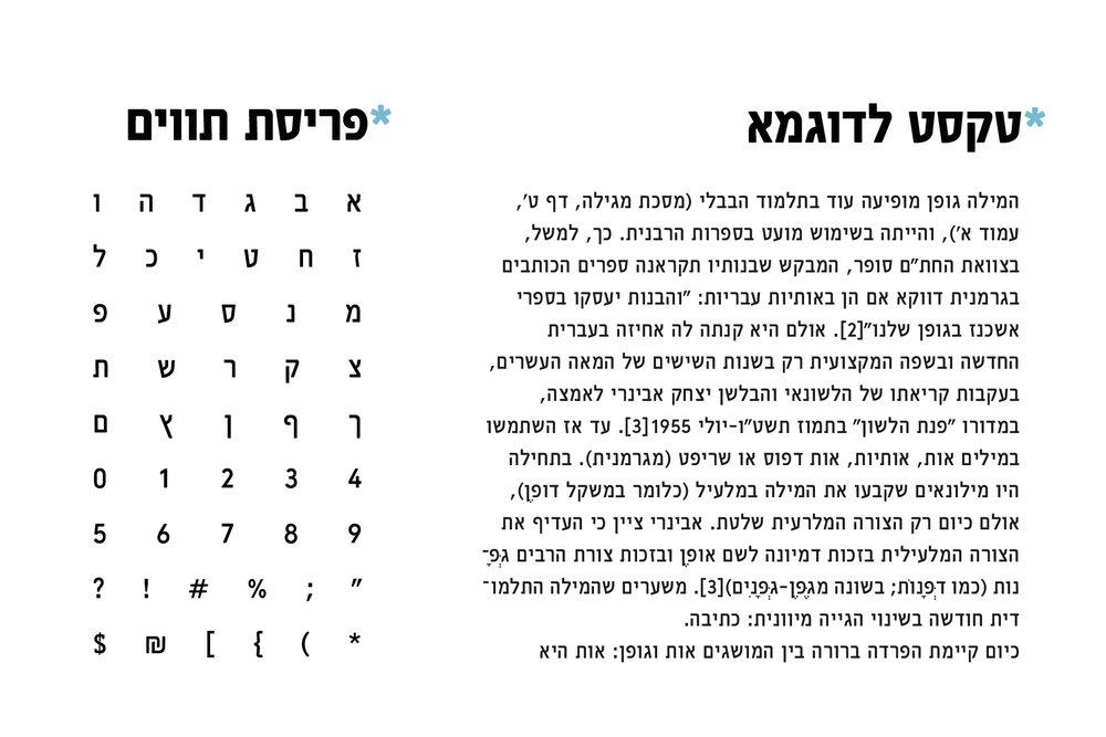 עברית-09.jpg