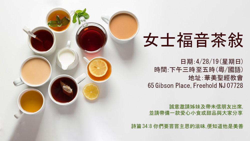 ChineseLadiesGospelTea-Digitalsignage.jpg