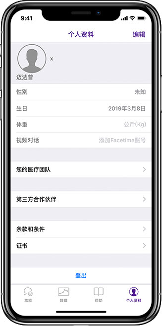 iOS-China-Microsite-7.jpg