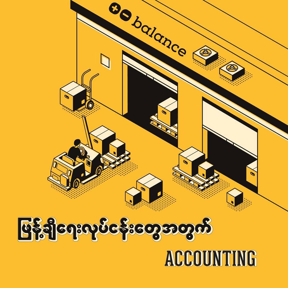 Distributor Accounting.jpg