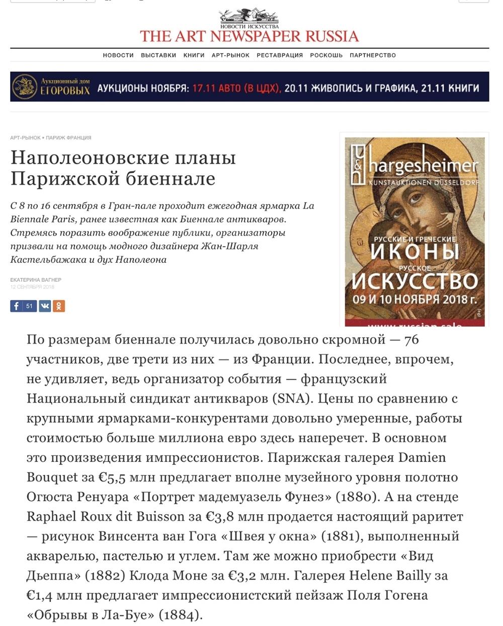 The Art Newspaper Russia - September 2018