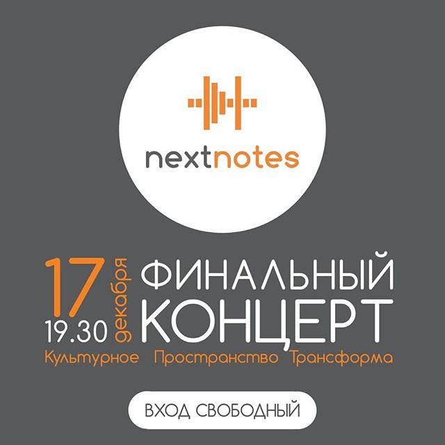 Дорогие друзья, приглашаем вас на финальный концерт Next Notes 2018! Next Notes - это программа для музыкантов, которые хотят сделать следующий шаг в музыкальной карьере. Участники программы 2018 года сформировали музыкальные группы и написали свои оригинальные песни.  Концерт будет проходить 17 декабря в 19:30 в культурном пространстве Трансформа по адресу: БЦ Almaty Towers, Байзакова, 280. Дополнительную информацию мы можете узнать по телефону: +7 (778) 958 0911 Приходите послушать и поддержать творчество молодых казахстанских групп! Вход свободный! @nextnoteskz #nextnoteskz2018finalconcert