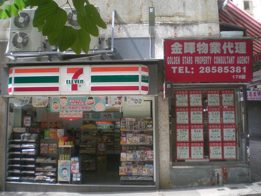 HK_Sai_Ying_Pun_第三街_Third_Street_7-11_金暉地產代理_Golden_Stars_Property_Consultant_Agency_July-2009.JPG