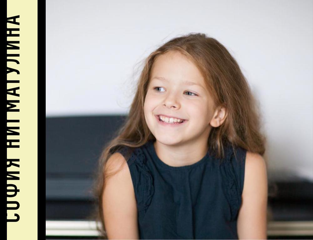 Перфекционист - 8 лет. Россия, Москва. Любит танцевать, рисовать, занимается английским и французским, хочет стать актрисой, иллюстратором и писателем.