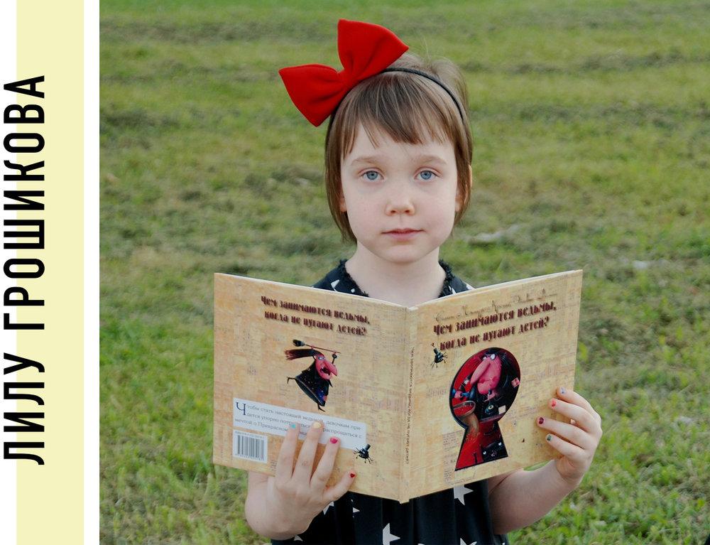 Сказочница - 8 лет, Россия, Химки. Придумывает невероятные миры, мечтает стать сценаристом и режиссером и снять фильм про девочку-Радугу и девочку-Солнце.