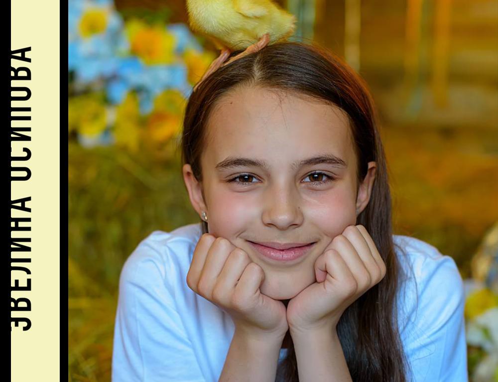 Писательница - 10 лет. Россия, Москва. Пишет стихи и рассказы, мечтает о собаке и хочет стать актрисой и сниматься в фильмах или сериалах.