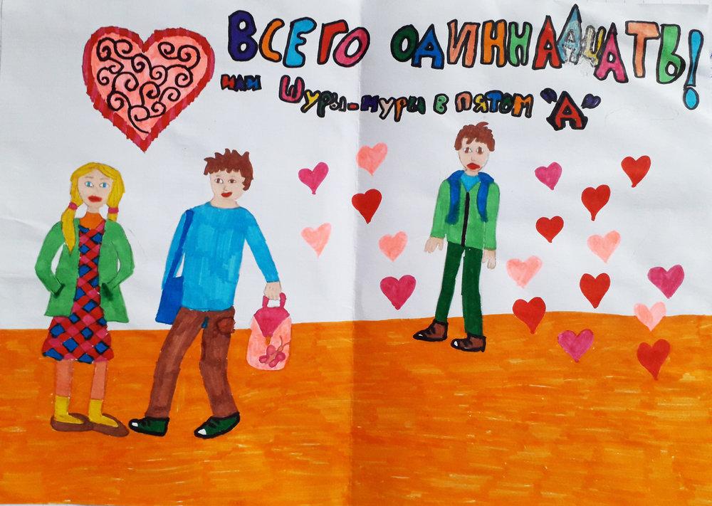 Иллюстрация Эстель Габриель