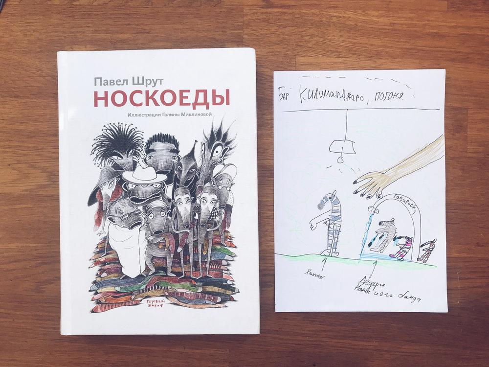 Иллюстрация Никиты Нигматулина