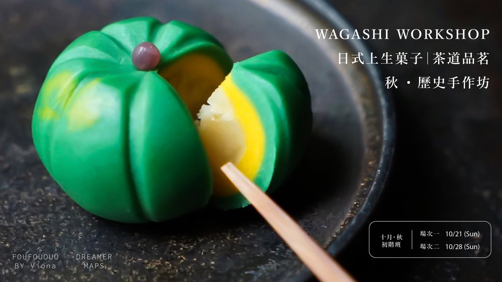 秋・茶道品茗 x 和菓子歷史手作坊,十月場次報名去: https://dreamermapstw.com/tea-wagashi-workshop-oct