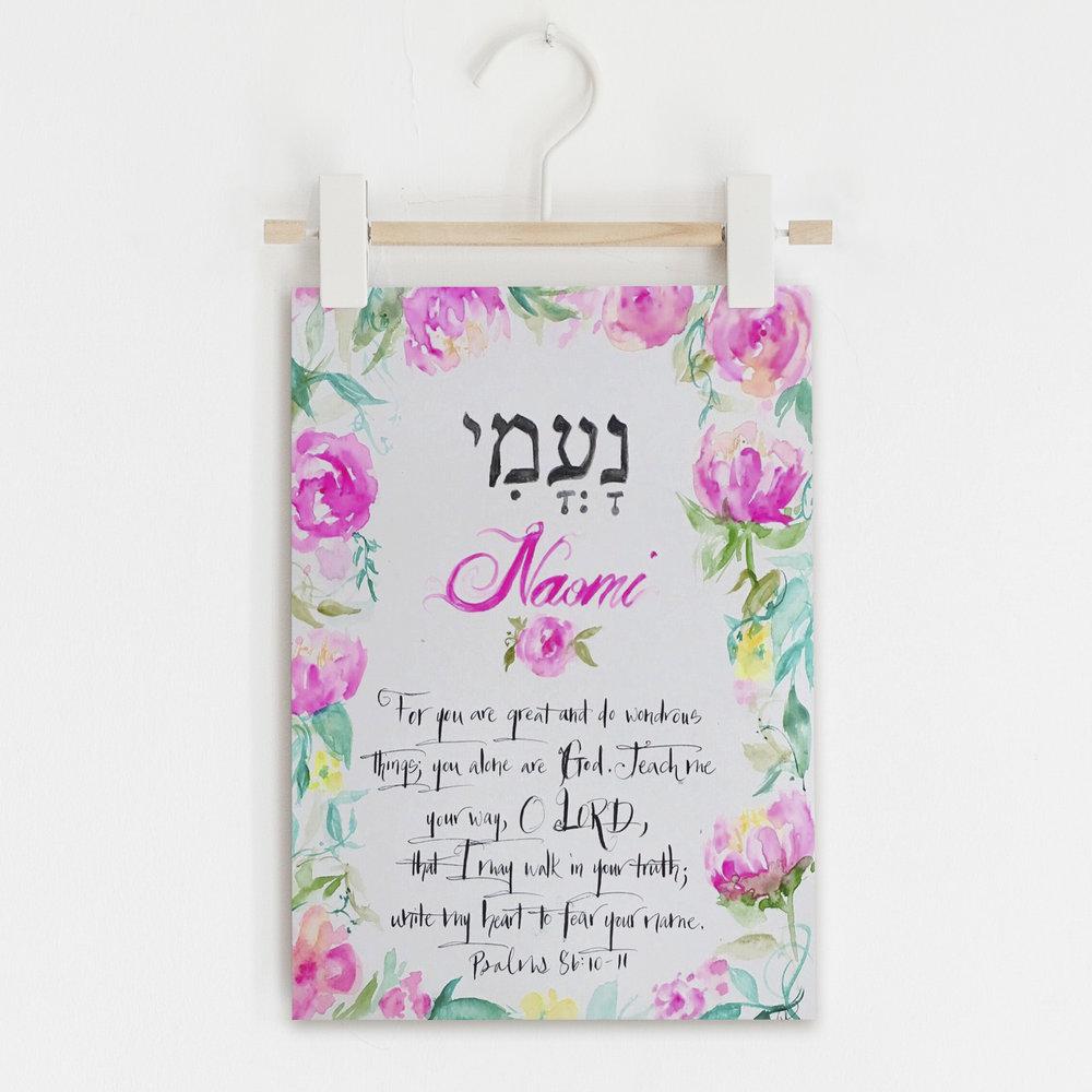 Naomi Hebrew.jpg