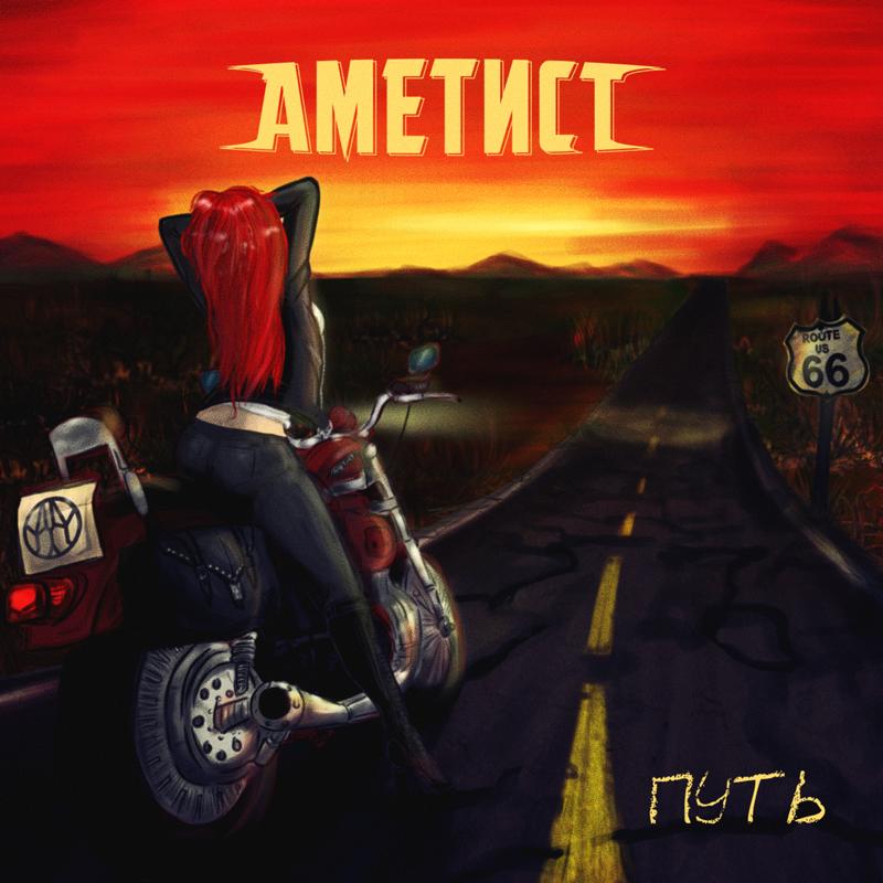 Альбом «Путь», 2011