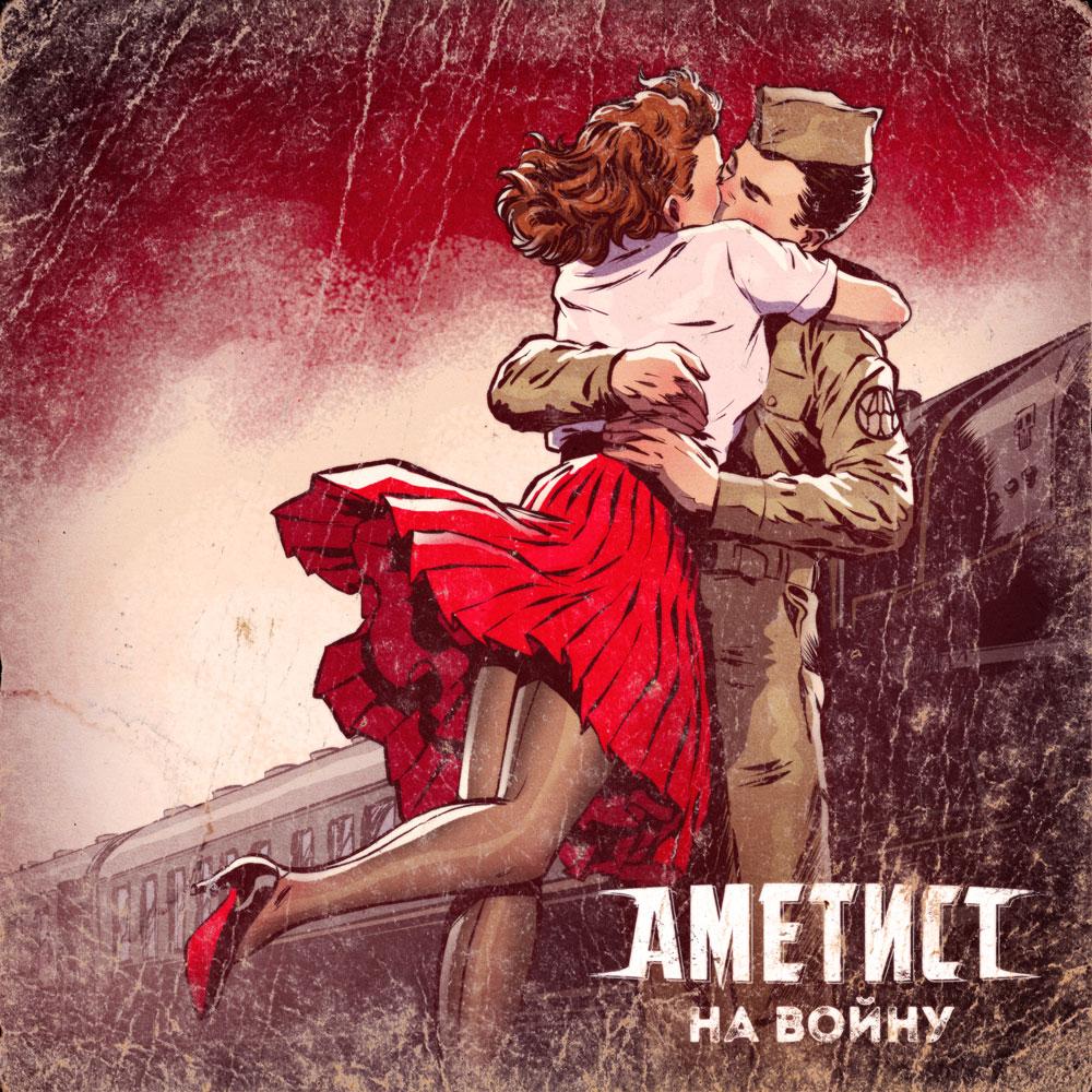 Сингл «На войну», 2017
