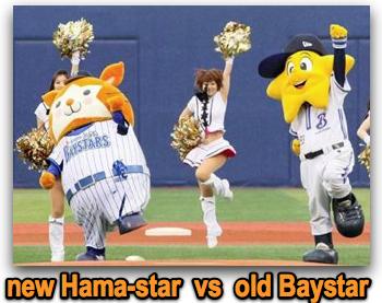 Hama-star_vs_Baystar-1.jpg