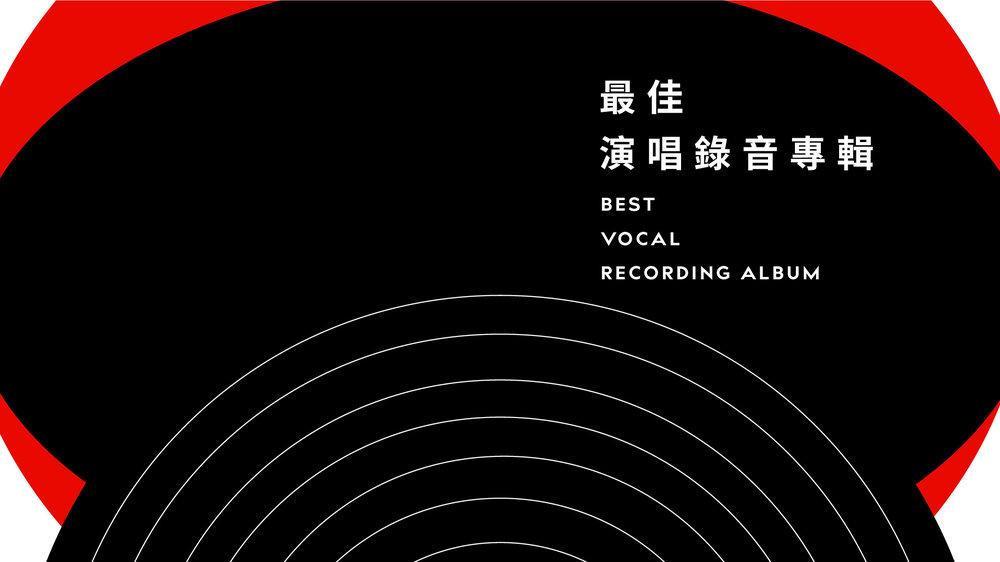 演唱錄音專輯-07.jpg