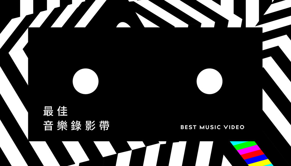 最佳錄影帶獎-06.jpg