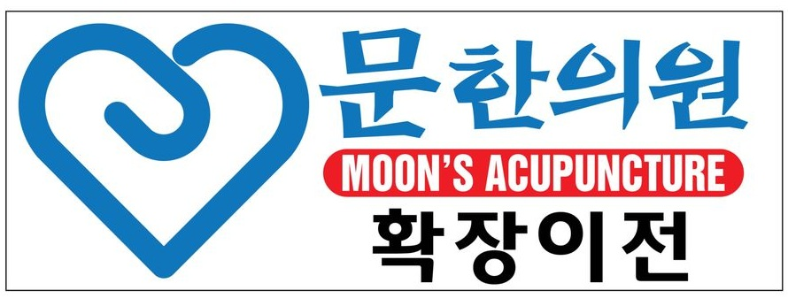 Moon's Acupuncture