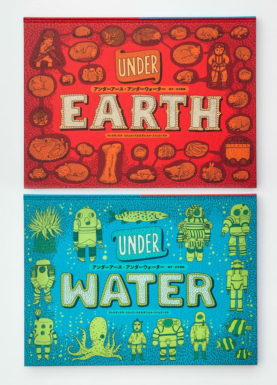 Under Earth / Under Water アンダーアース・アンダーウォーター 地中・水中図絵