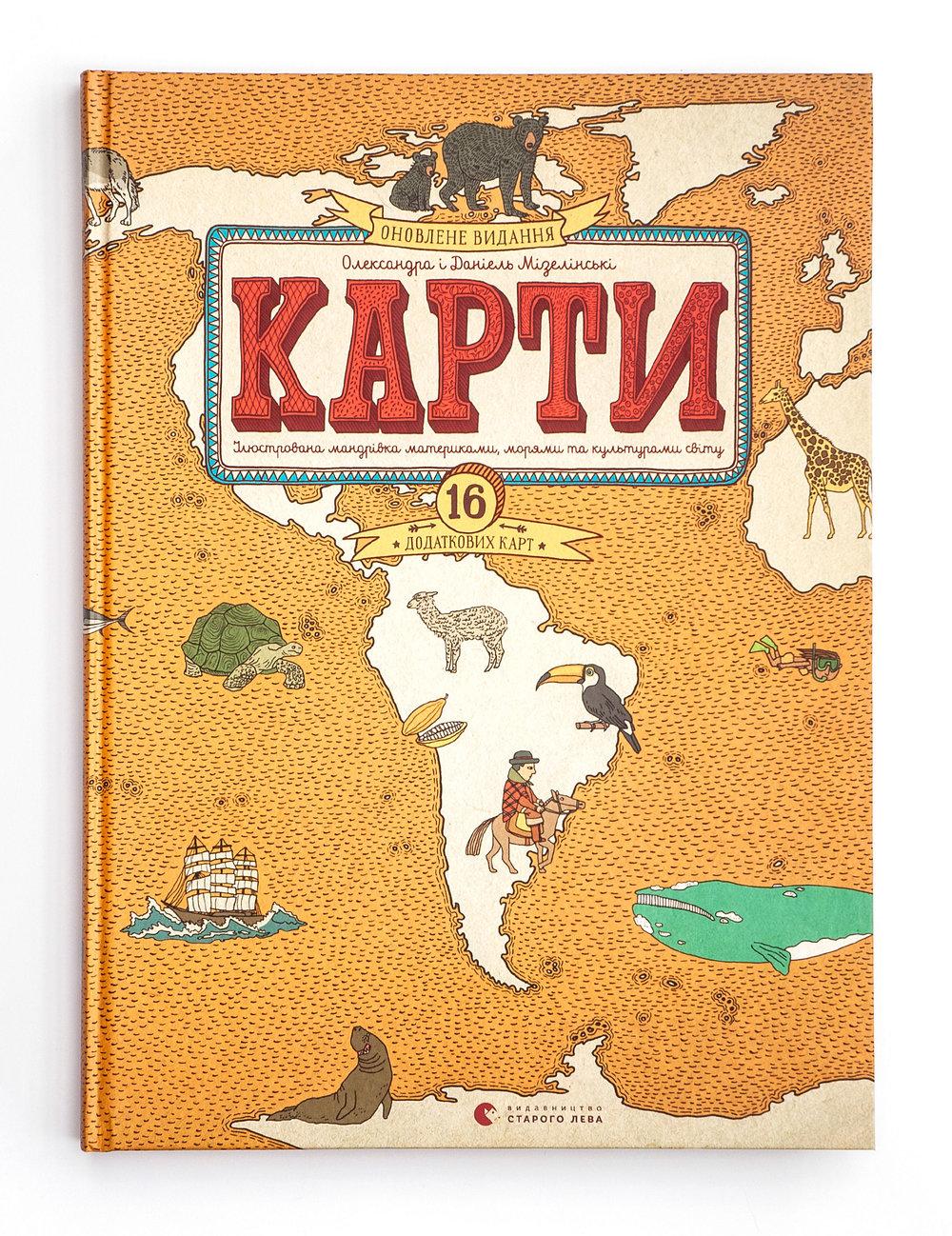 Карти (оновлене видання)
