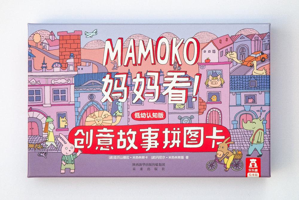 创意故事拼图卡-MAMOKO妈妈看!-低幼认知版