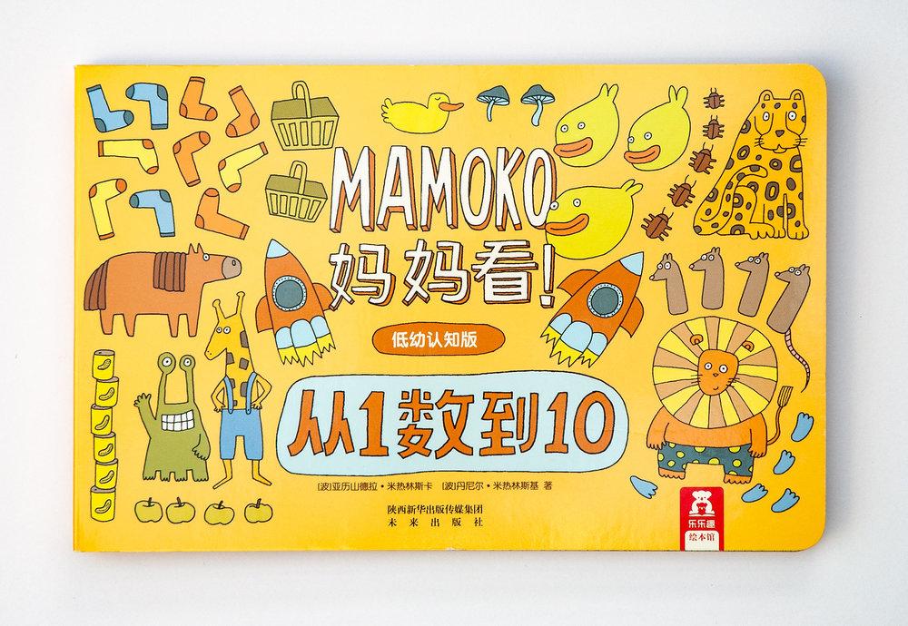 从1数到10-Mamoko妈妈看!-低幼认知版